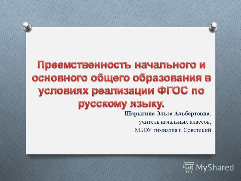 Шарыгина Эльза Альбертовна, учитель начальных классов, МБОУ гимназия г. Советский