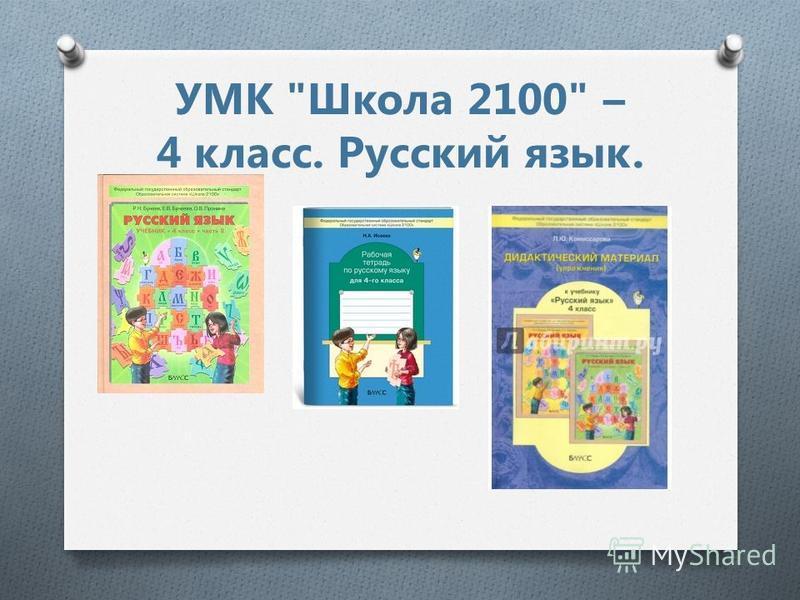 УМК Школа 2100 – 4 класс. Русский язык.