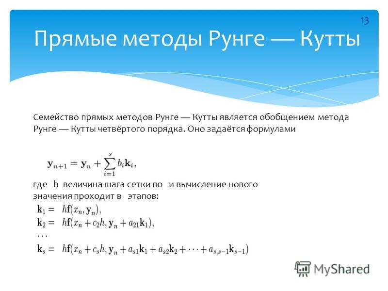 Прямые методы Рунге Куты Семейство прямых методов Рунге Куты является обобщением метода Рунге Куты четвёртого порядка. Оно задаётся формулами где h величина шага сетки по и вычисление нового значения проходит в этапов: 13