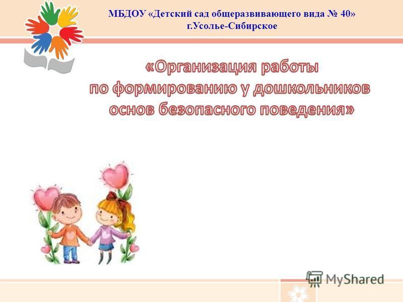 МБДОУ «Детский сад общеразвивающего вида 40» г.Усолье-Сибирское