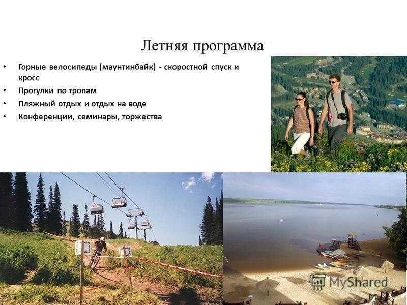 Летняя программа Горные велосипеды (маунтинбайк) - скоростной спуск и кросс Прогулки по тропам Пляжный отдых и отдых на воде Конференции, семинары, торжества