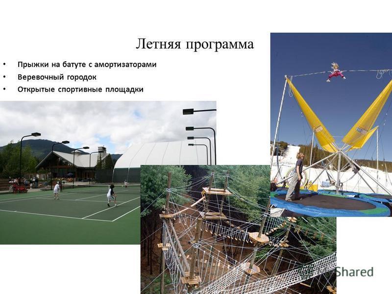 Летняя программа Прыжки на батуте с амортизаторами Веревочный городок Открытые спортивные площадки
