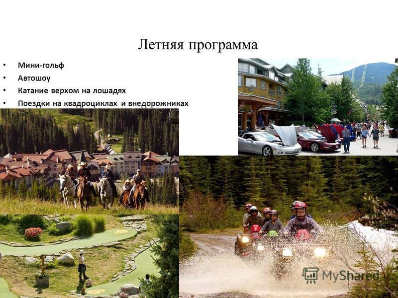 Летняя программа Мини-гольф Автошоу Катание верхом на лошадях Поездки на квадроциклах и внедорожниках