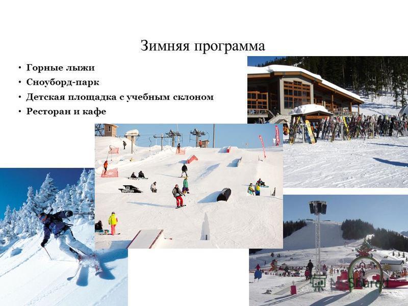 Зимняя программа Горные лыжи Сноуборд-парк Детская площадка с учебным склоном Ресторан и кафе