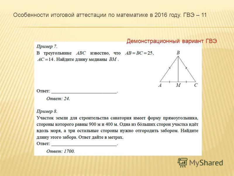 Демонстрационный вариант ГВЭ Особенности итоговой аттестации по математике в 2016 году. ГВЭ – 11