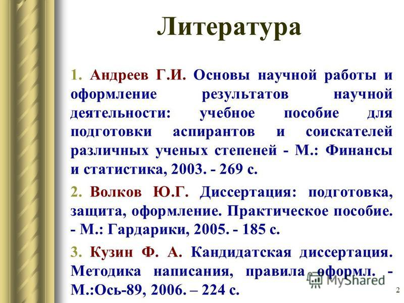 Презентация на тему Документы Положение о совете по защите  2 2 Литература