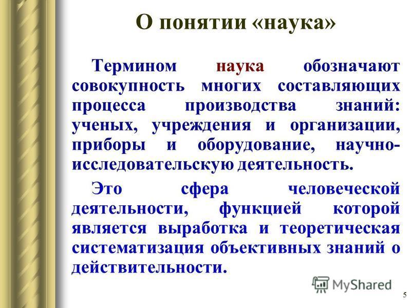 Презентация на тему Документы Положение о совете по защите  5 5
