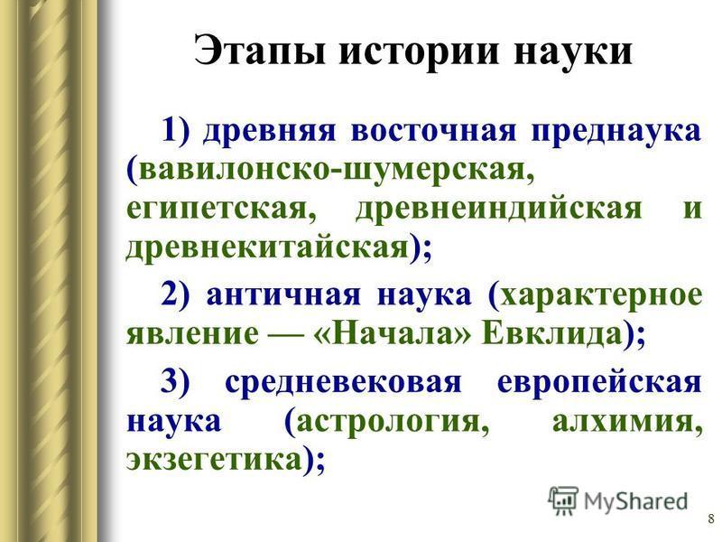 Презентация на тему Документы Положение о совете по защите  8 8