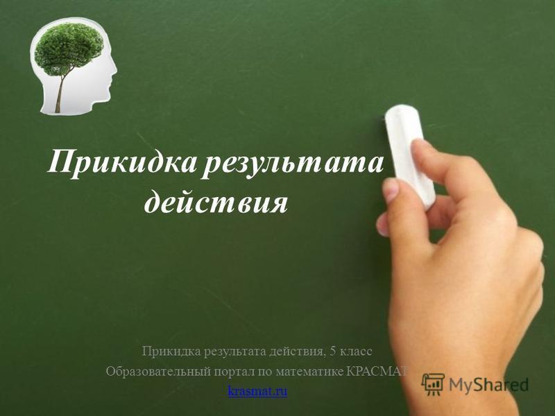 Прикидка результата действия Прикидка результата действия, 5 класс Образовательный портал по математике КРАСМАТ krasmat.ru