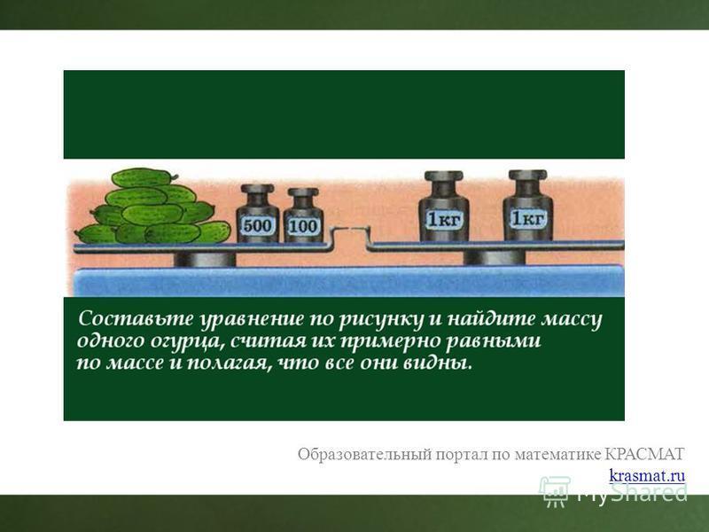 Образовательный портал по математике КРАСМАТ krasmat.ru