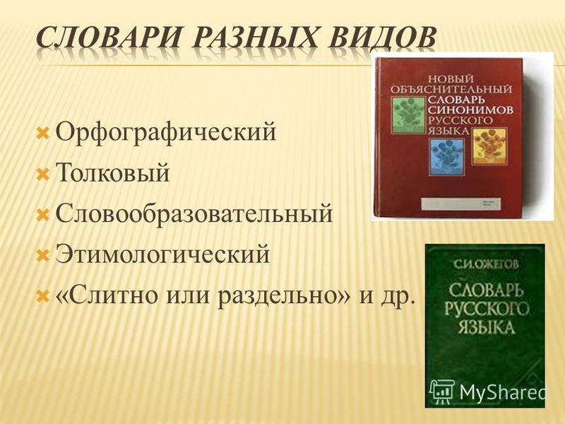 Орфографический Толковый Словообразовательный Этимологический «Слитно или раздельно» и др.