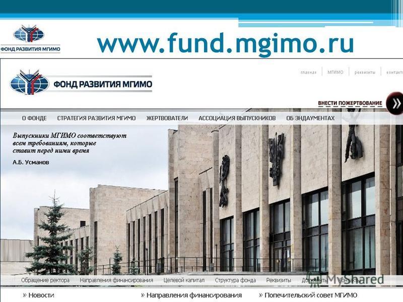 www.fund.mgimo.ru