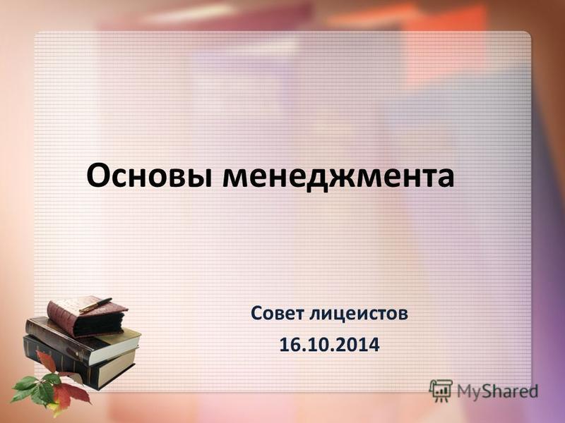 Основы менеджмента Совет лицеистов 16.10.2014