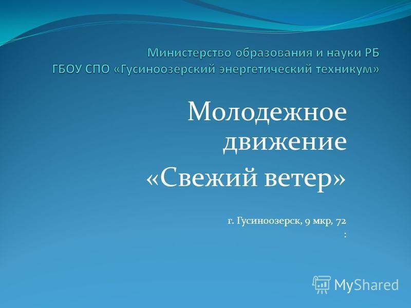 Молодежное движение «Свежий ветер» г. Гусиноозерск, 9 мкр, 72 :
