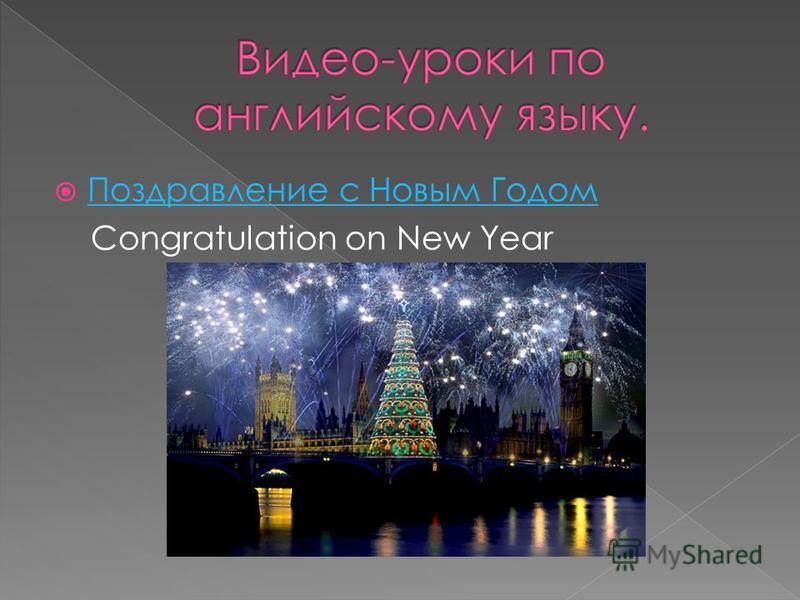 Поздравление с Новым Годом Congratulation on New Year