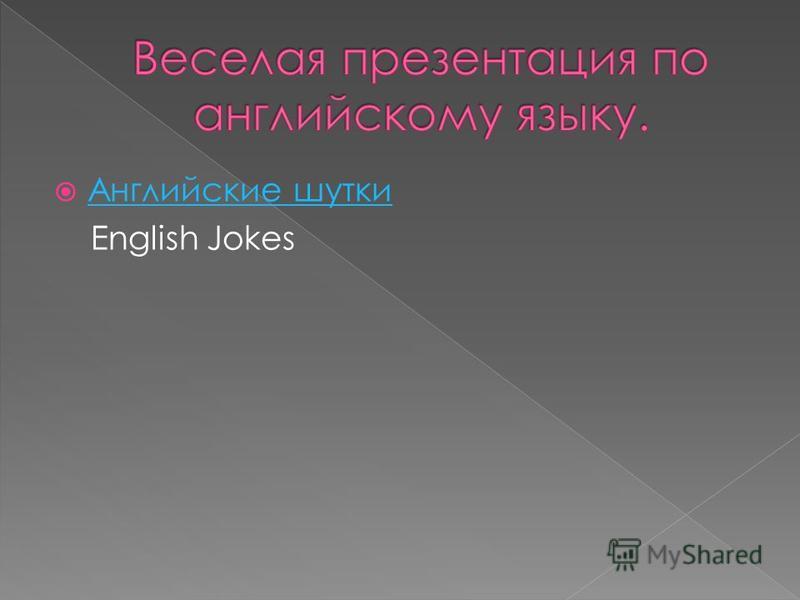 Английские шутки English Jokes