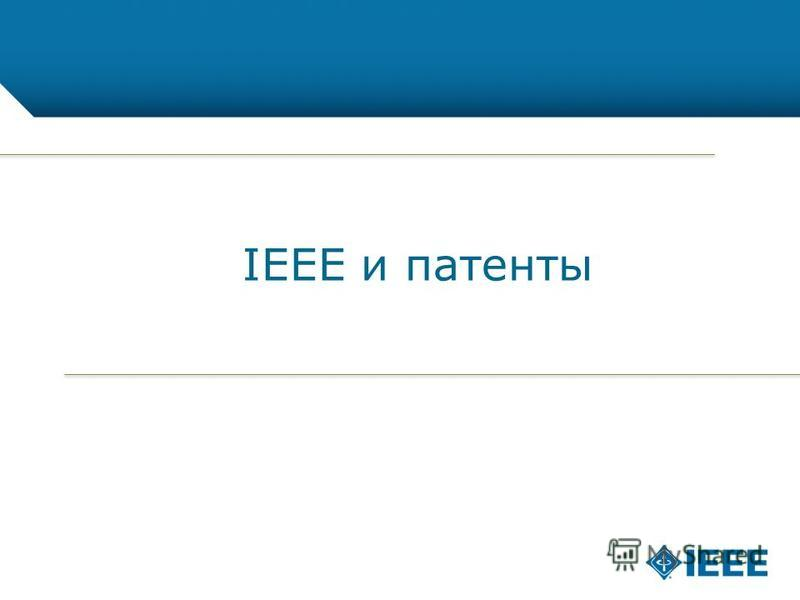 12-CRS-0106 REVISED 8 FEB 2013 IEEE и патенты