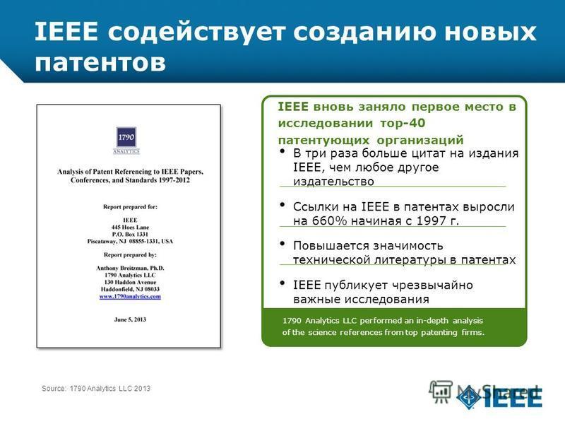 12-CRS-0106 REVISED 8 FEB 2013 IEEE содействует созданию новых патентов IEEE вновь заняло первое место в исследовании тор-40 патентующих организаций В три раза больше цитат на издания IEEE, чем любое другое издательство Ссылки на IEEE в патентах выро