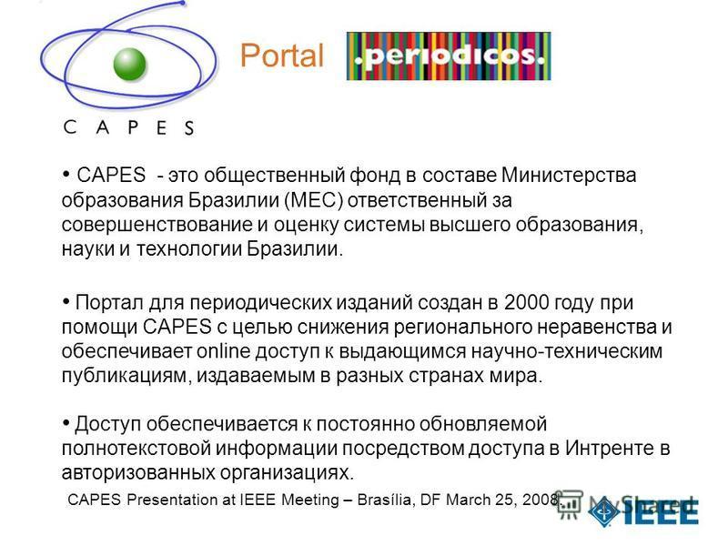 12-CRS-0106 REVISED 8 FEB 2013 CAPES - это общественный фонд в составе Министерства образования Бразилии (MEC) ответственный за совершенствование и оценку системы высшего образования, науки и технологии Бразилии. Портал для периодических изданий созд