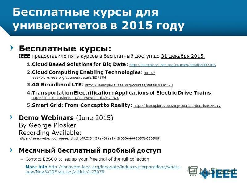 12-CRS-0106 REVISED 8 FEB 2013 Бесплатные курсы для университетов в 2015 году Бесплатные курсы: IEEE предоставило пять курсов в бесплатный доступ до 31 декабря 2015. 1. Cloud Based Solutions for Big Data: http://ieeexplore.ieee.org/courses/details/ED