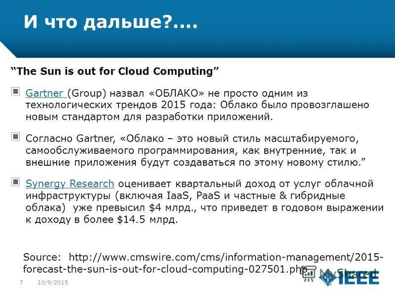 12-CRS-0106 REVISED 8 FEB 2013 И что дальше?.... The Sun is out for Cloud Computing Gartner Gartner (Group) назвал «ОБЛАКО» не просто одним из технологических трендов 2015 года: Облако было провозглашено новым стандартом для разработки приложений. Со