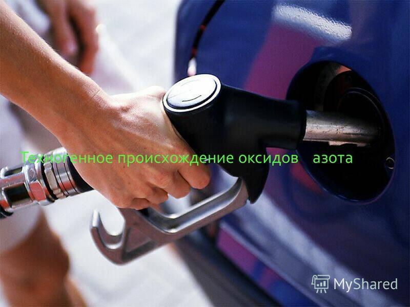 Техногенное происхождение оксидов азота