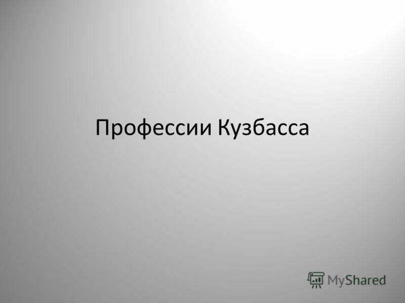 Профессии Кузбасса