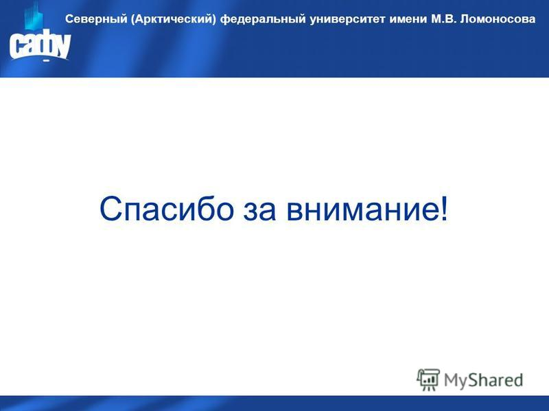 Спасибо за внимание! Северный (Арктический) федеральный университет имени М.В. Ломоносова