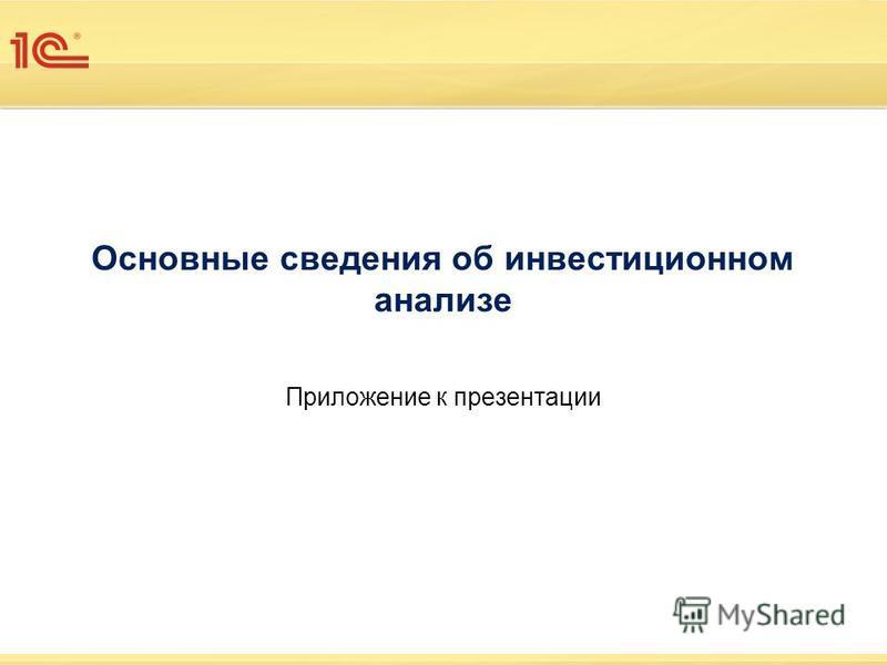 Основные сведения об инвестиционном анализе Приложение к презентации