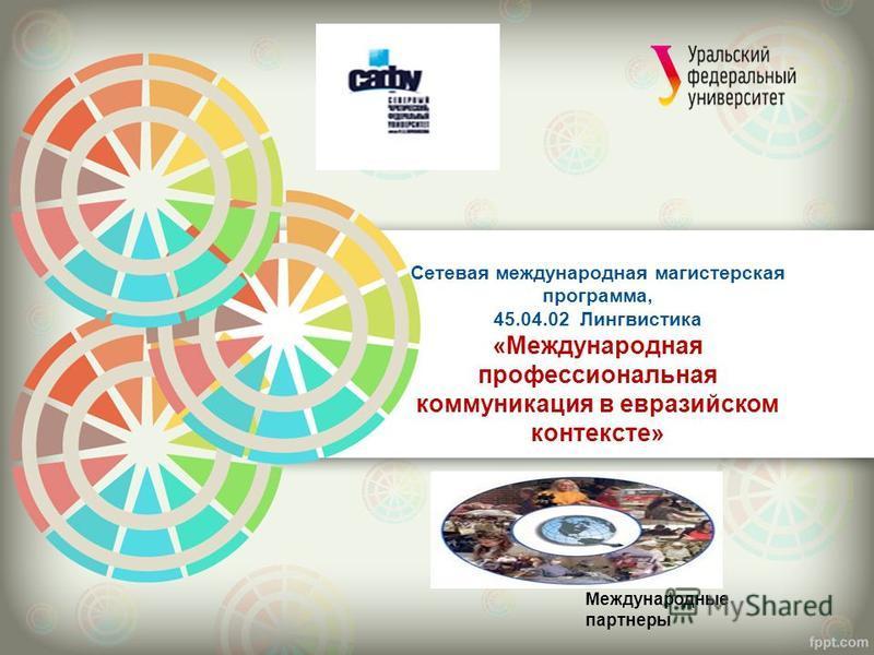 Сетевая международная магистерская программа, 45.04.02 Лингвистика «Международная профессиональная коммуникация в евразийском контексте» Международные партнеры