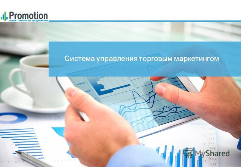 Система управления торговым маркетингом