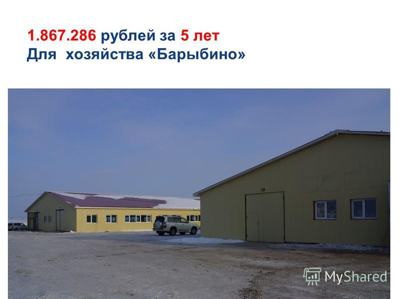 1 1.867.286 рублей за 5 лет Для хозяйства «Барыбино»