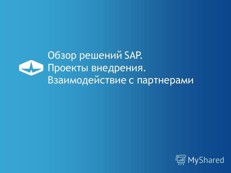 Обзор решений SAP. Проекты внедрения. Взаимодействие с партнерами