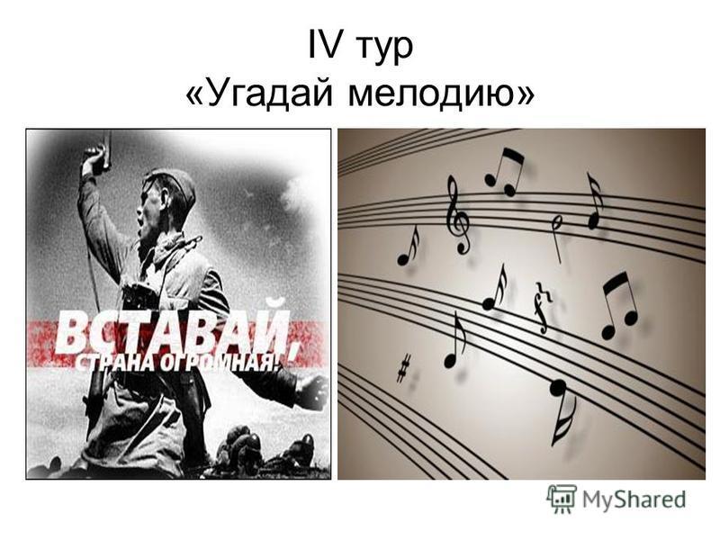 IV тур «Угадай мелодию»