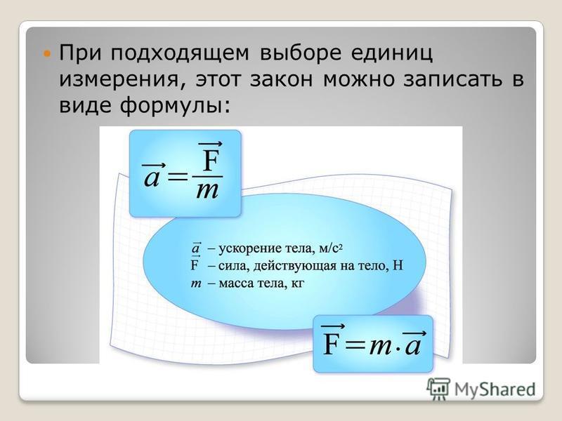 При подходящем выборе единиц измерения, этот закон можно записать в виде формулы: