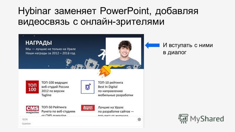Hybinar заменяет PowerPoint, добавляя видеосвязь с онлайн-зрителями И вступать с ними в диалог