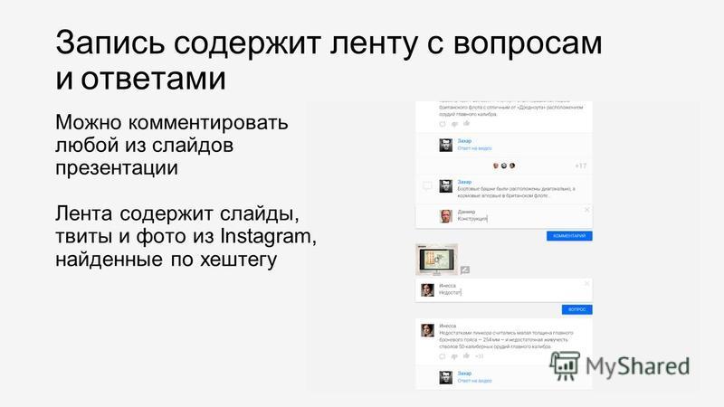 Запись содержит ленту с вопросами ответами Можно комментировать любой из слайдов презентации Лента содержит слайды, твиты и фото из Instagram, найденные по хештегу