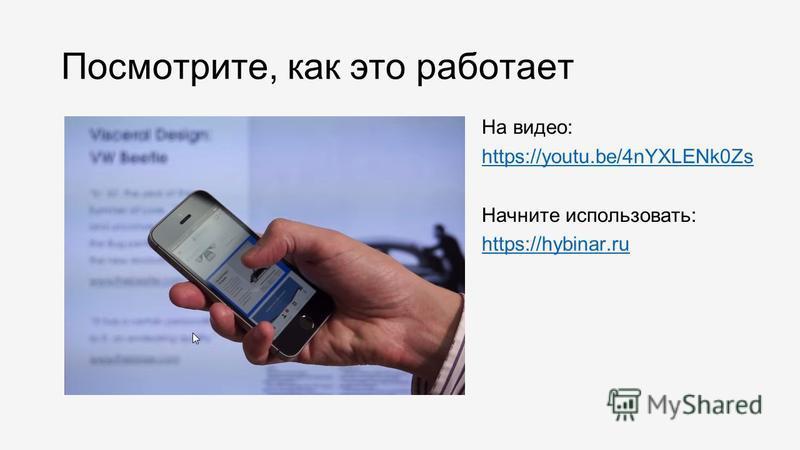 На видео: https://youtu.be/4nYXLENk0Zs Начните использовать: https://hybinar.ru Посмотрите, как это работает