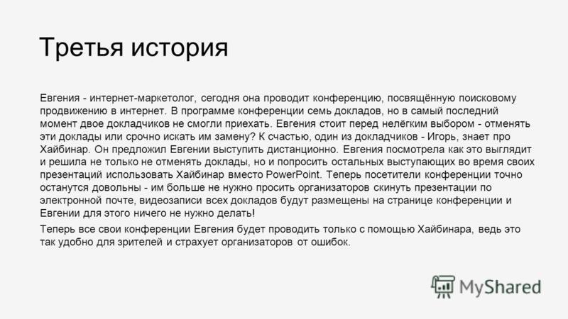 Третья история Евгения - интернет-маркетолог, сегодня она проводит конференцию, посвящённую поисковому продвижению в интернет. В программе конференции семь докладов, но в самый последний момент двое докладчиков не смогли приехать. Евгения стоит перед