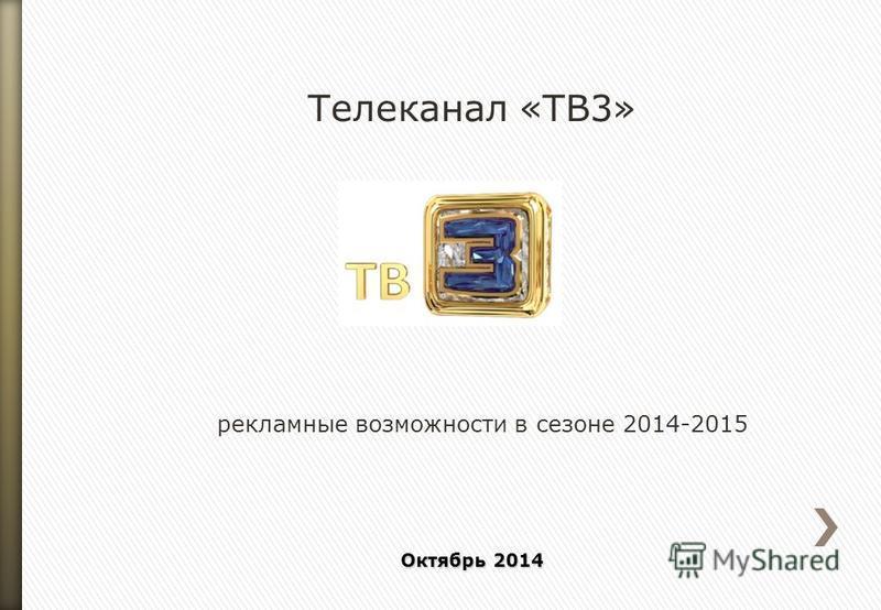 Телеканал «ТВ3» рекламные возможности в сезоне 2014-2015 Октябрь 2014
