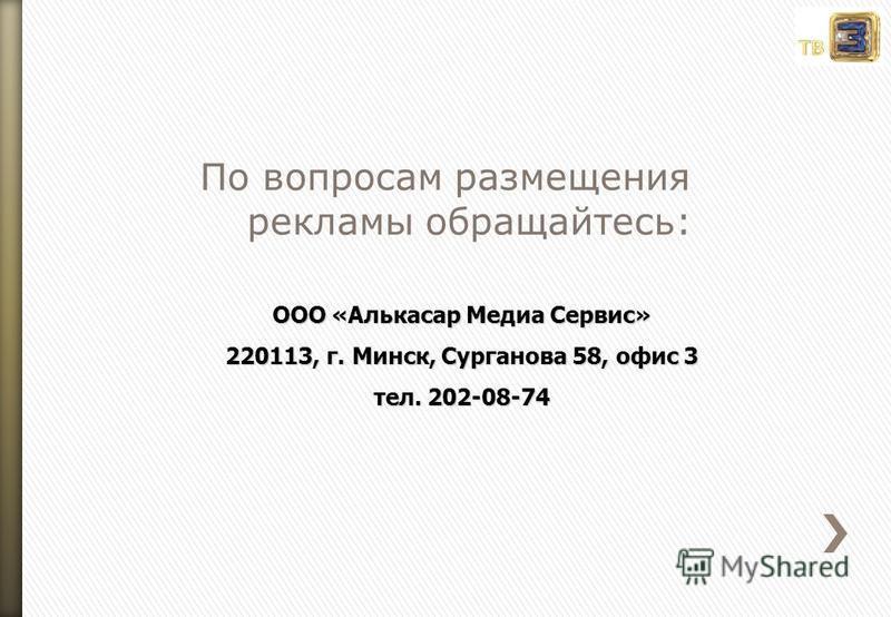 По вопросам размещения рекламы обращайтесь: ООО «Алькасар Медиа Сервис» 220113, г. Минск, Сурганова 58, офис 3 тел. 202-08-74