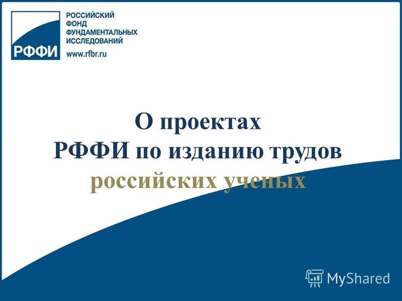 О проектах РФФИ по изданию трудов российских ученых