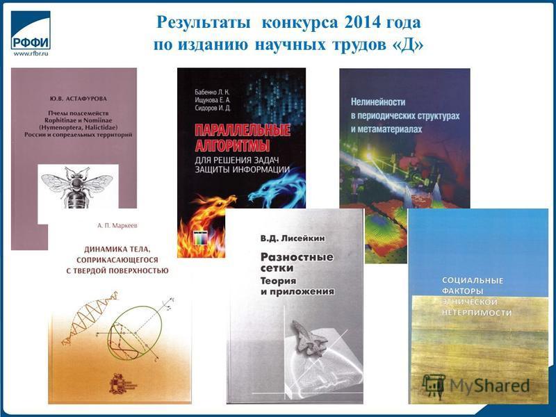9 Результаты конкурса 2014 года по изданию научных трудов «Д»