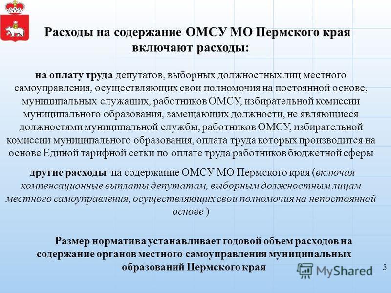 3 Расходы на содержание ОМСУ МО Пермского края включают расходы: на оплату труда депутатов, выборных должностных лиц местного самоуправления, осуществляющих свои полномочия на постоянной основе, муниципальных служащих, работников ОМСУ, избирательной