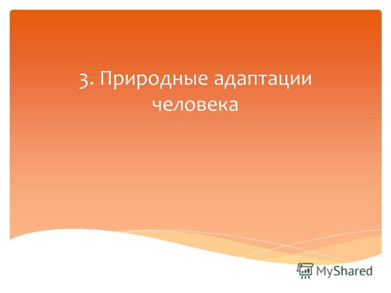 3. Природные адаптации человека