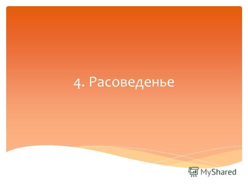 4. Расоведенье