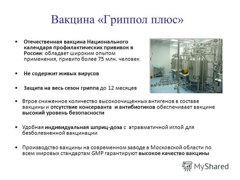 Отечественная вакцина Национального календаря профилактических прививок в России: обладает широким опытом применения, привито более 75 млн. человек Не содержит живых вирусов Защита на весь сезон гриппа до 12 месяцев Вакцина «Гриппол плюс» Втрое сниже