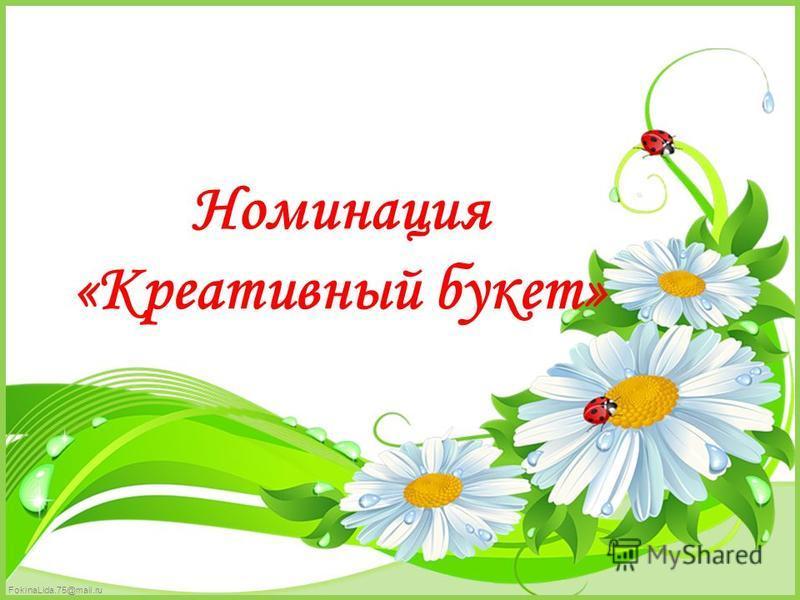 FokinaLida.75@mail.ru Номинация «Креативный букет»