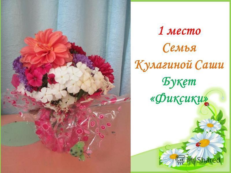 FokinaLida.75@mail.ru 1 место Семья Кулагиной Саши Букет «Фиксики»
