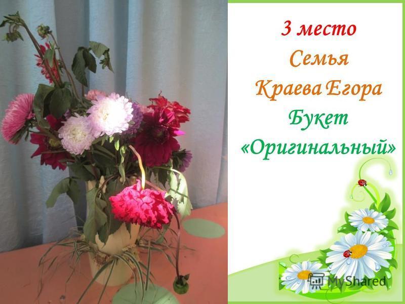 FokinaLida.75@mail.ru 3 место Семья Краева Егора Букет «Оригинальный»